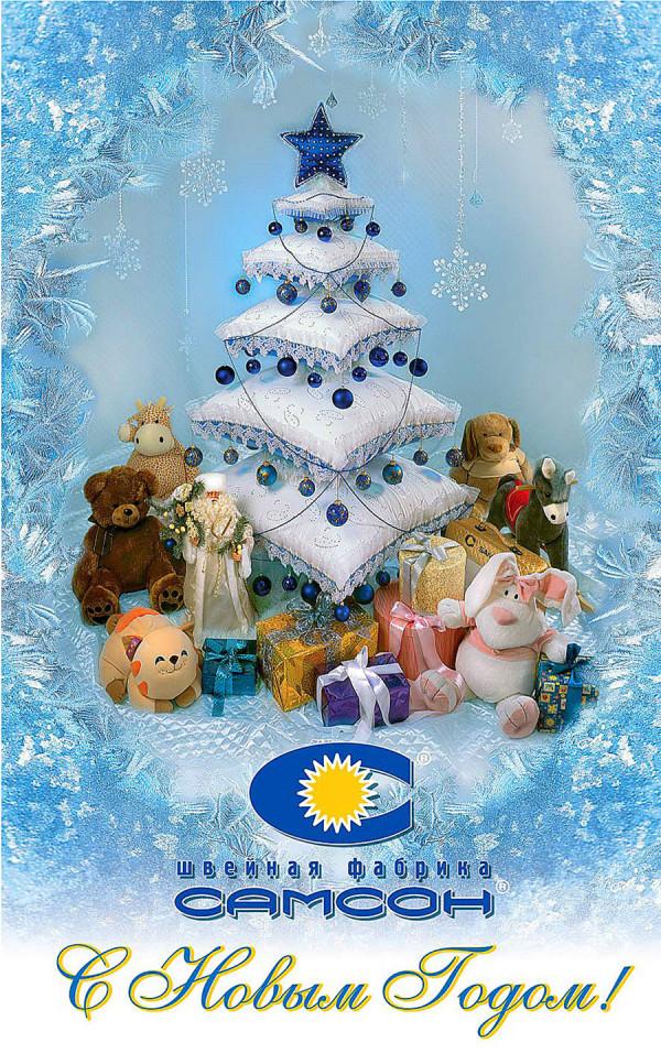 Серия новогодние календари «Самсон»
